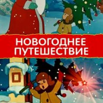 Новогодний мультфильм